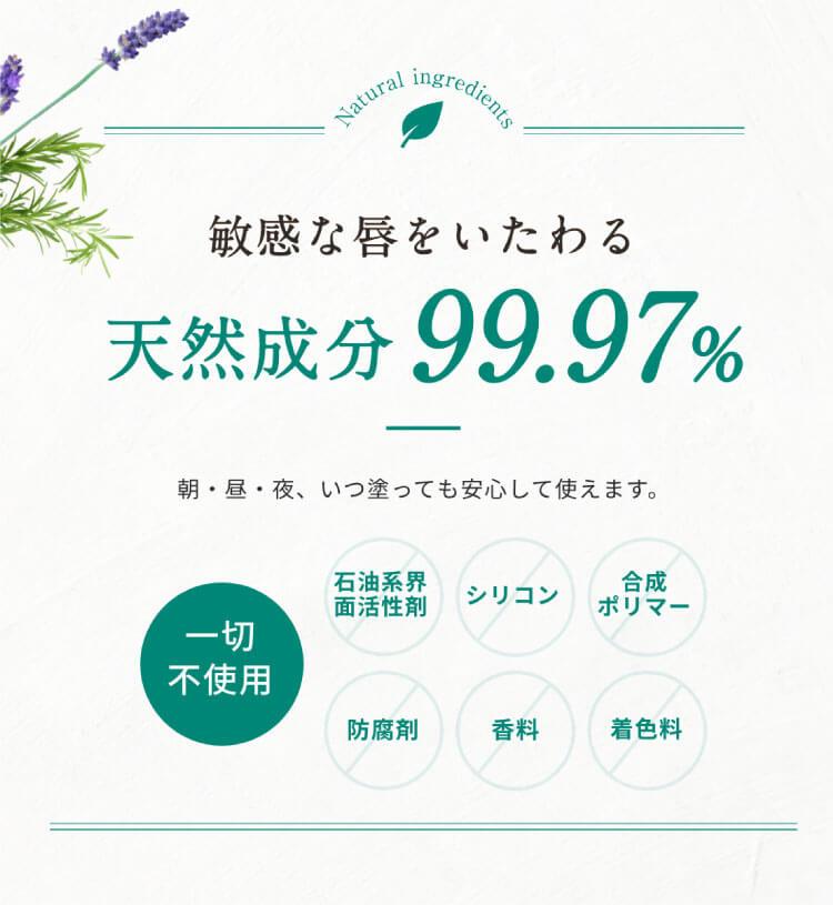 天然成分99.97%