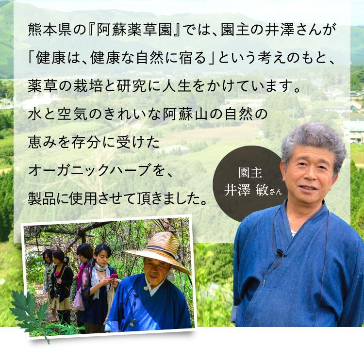 熊本県の『阿蘇薬草園』では、園主の井澤さんが「健康は、健康な自然に宿る」という考えのもと、薬草の栽培と研究に人生をかけています。