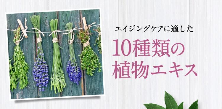 10種類の植物エキス