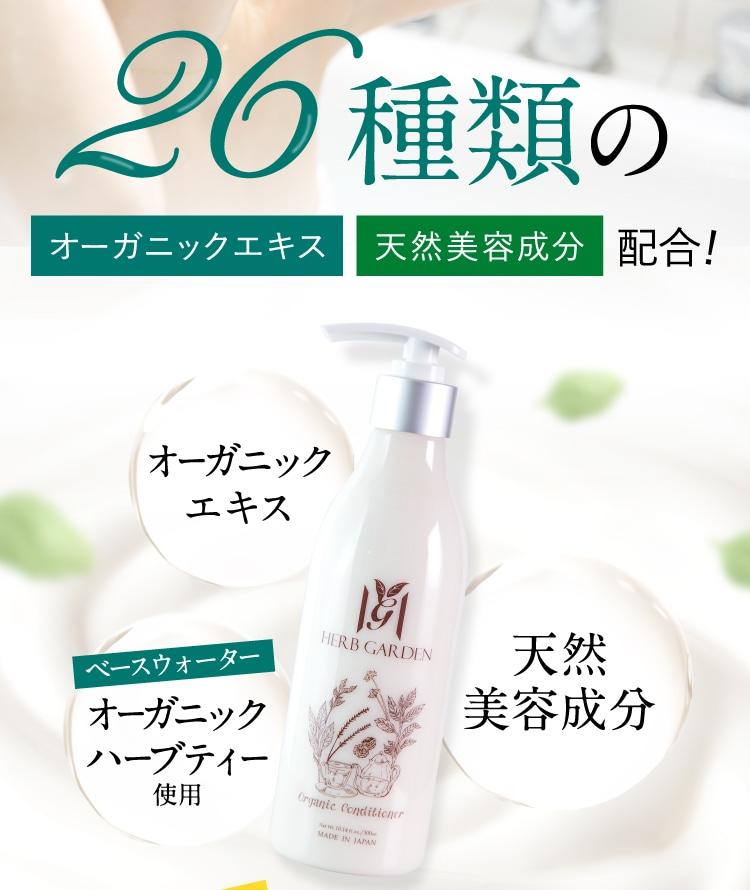 26種類の「オーガニックエキス」「天然美容成分配合」!
