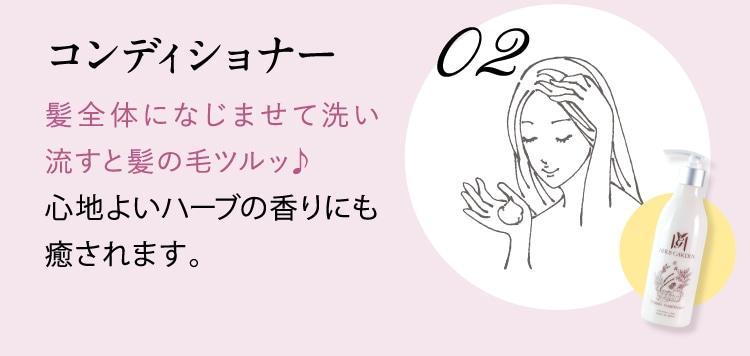 02 コンディショナー