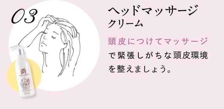03 ヘッドマッサージクリーム
