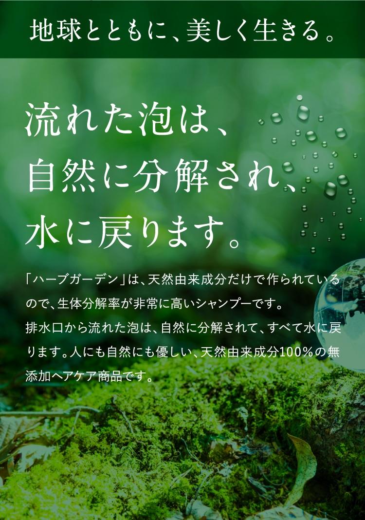 流れた泡は、自然に分解され、水に戻ります。