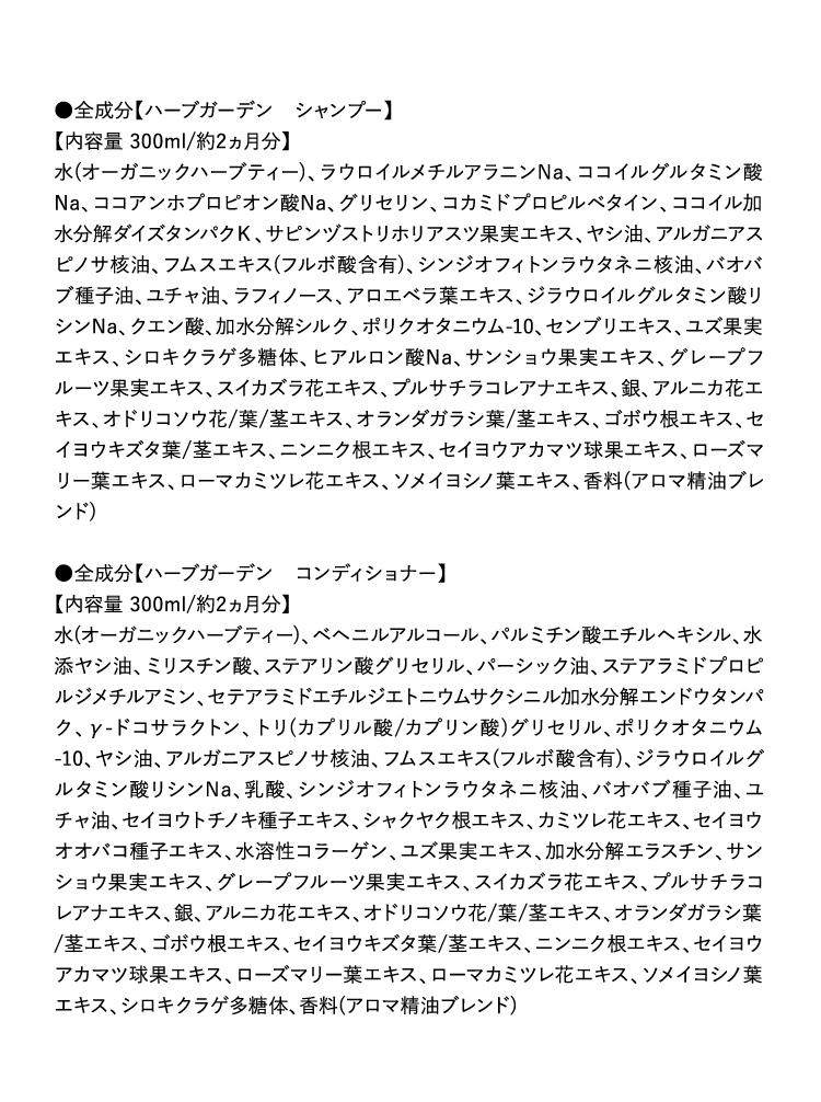 全成分【ハーブガーデン シャンプー】