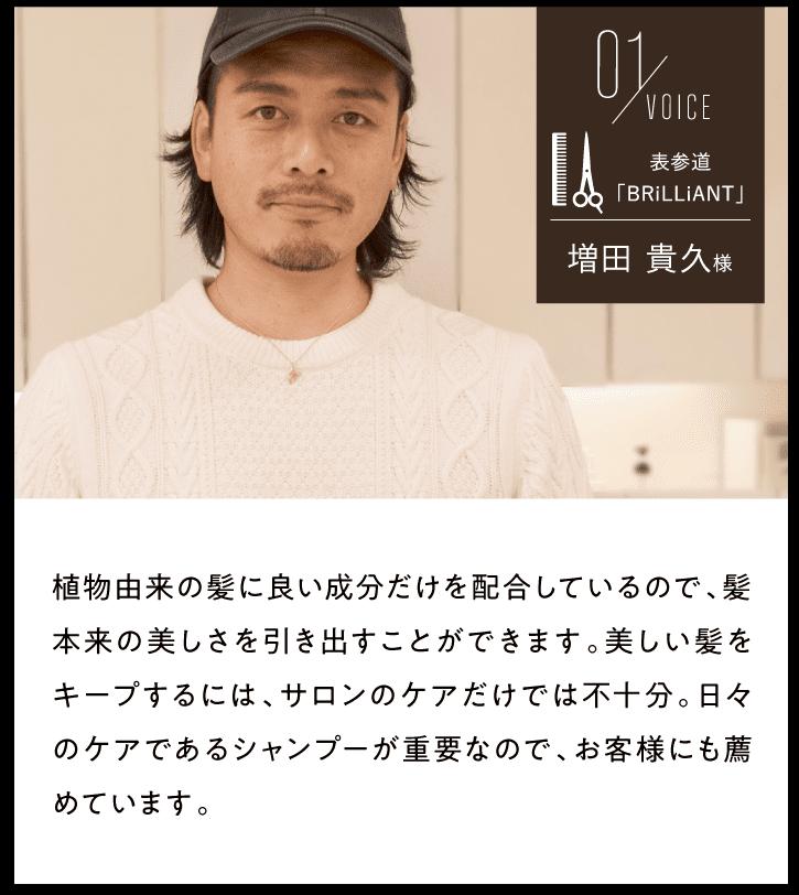01voice 美容師 増田 貴久様