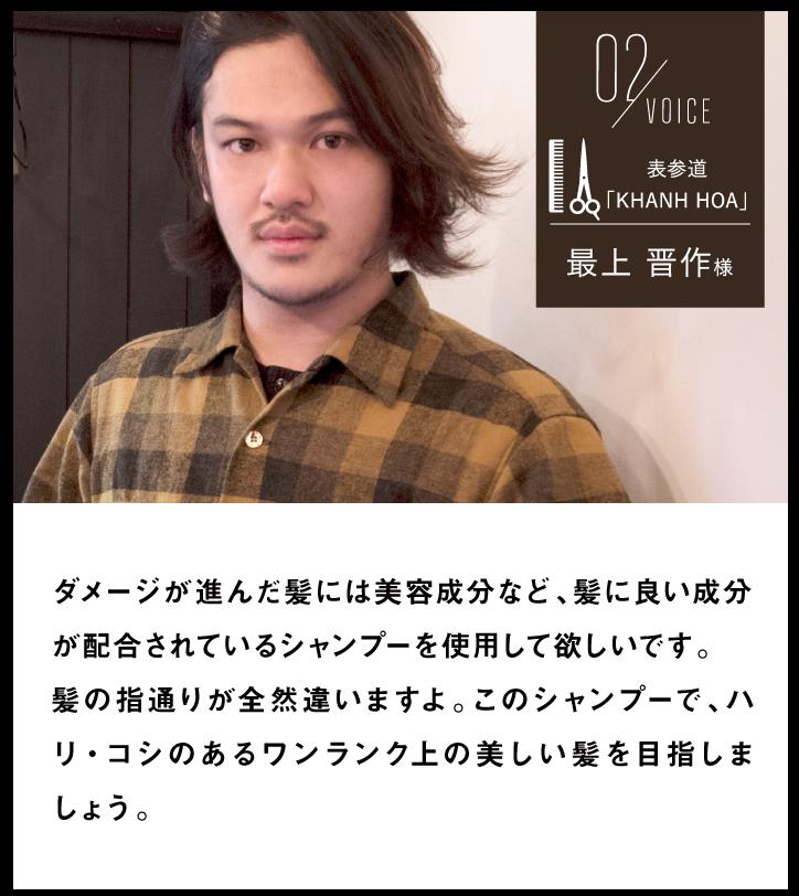 02voice 美容師 最上 晋作様