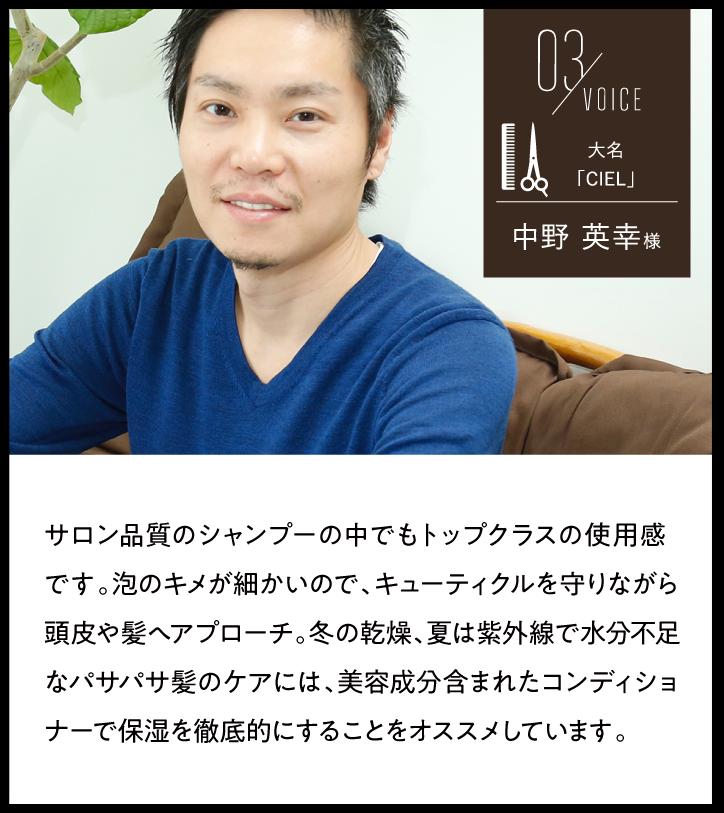 03voice 美容師 中野 英幸様