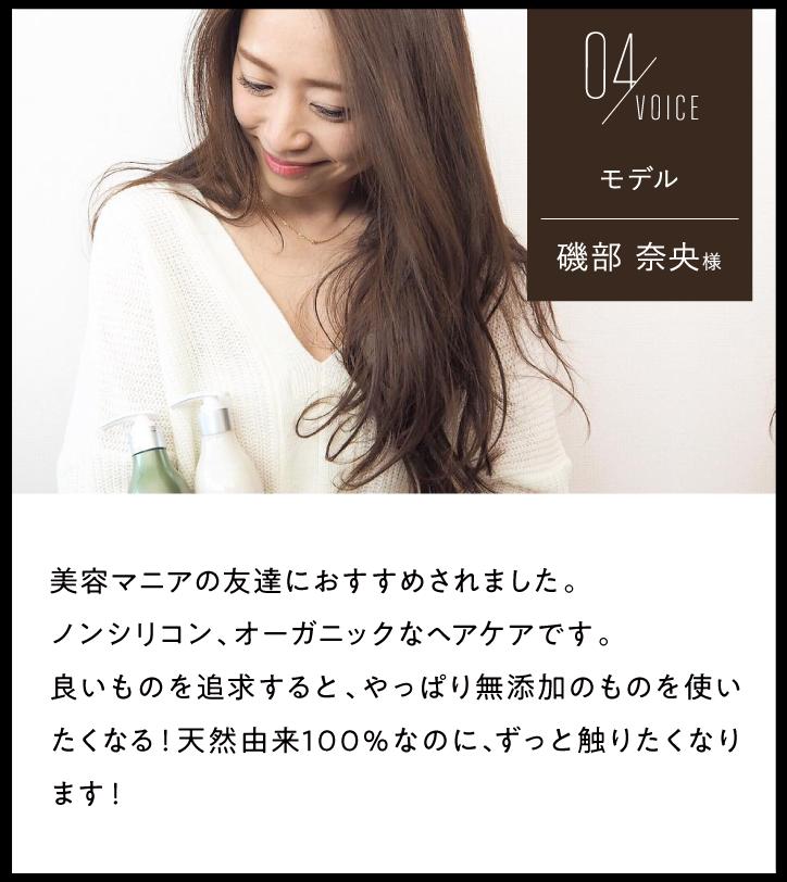 04voice モデル 磯部 奈央様