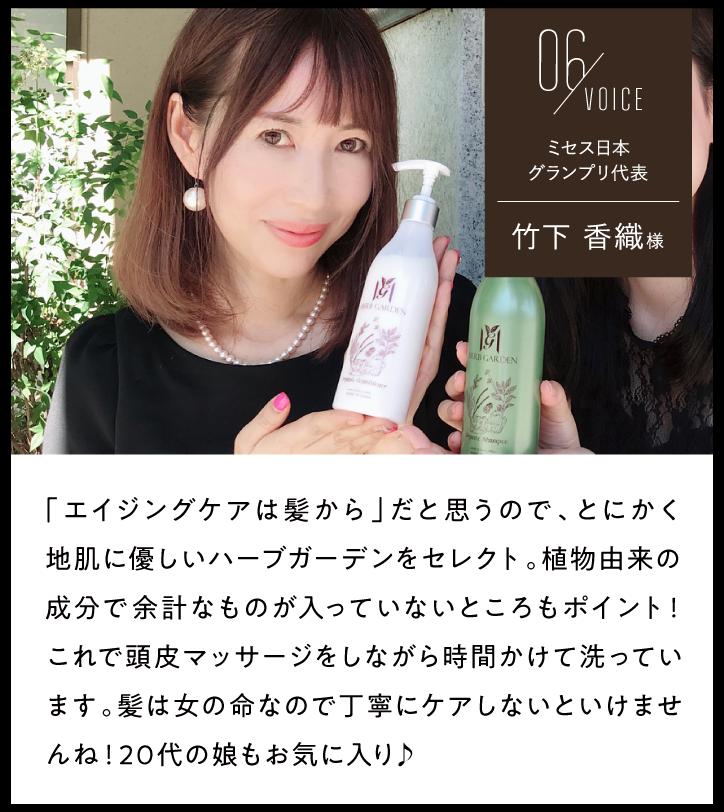 06voice ミセス日本グランプリ代表 竹下 香織様